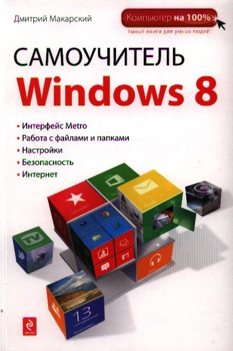 Макарский Д. Самоучитель Windows 8 ISBN: 9785699603138 макарский д видеосамоучитель работа в интернете