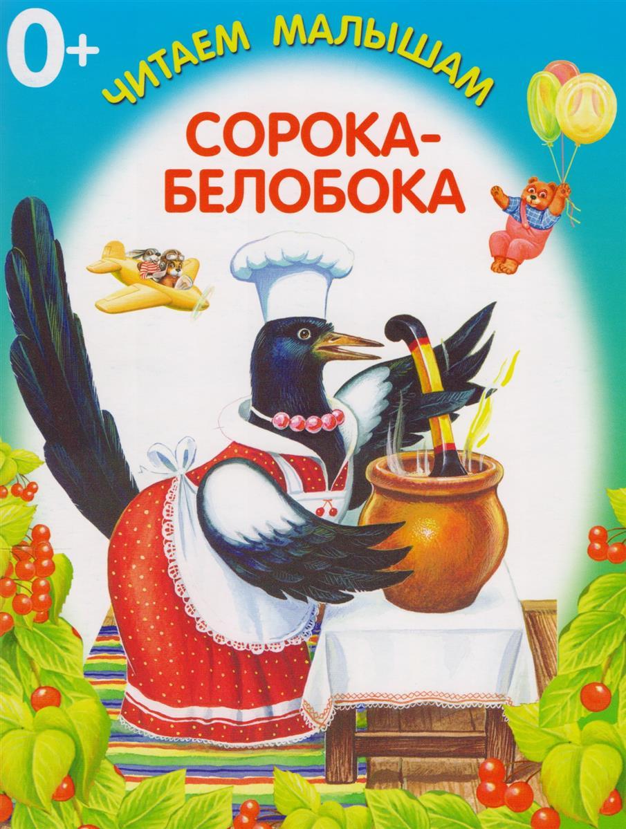 Цыганков И. (худ) Сорока-белобока