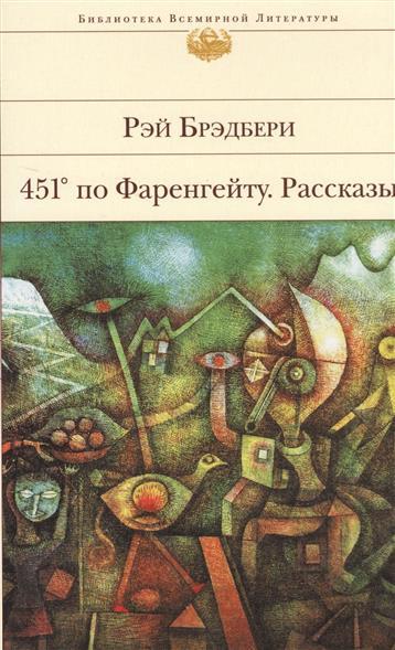 Брэдбери Р. 451° по Фаренгейту. Рассказы ISBN: 9785699810543 брэдбери р 451° по фаренгейту рассказы