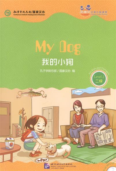 Chinese Graded Readers (Level 2): My Dog /Адаптированная книга для чтения c CD (HSK 2) Моя собака (книга на английском и китайском языках) hanban my chinese my family for adults level 3 mini mp3 cd