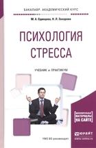 Психология стресса. Учебник и практикум для академического бакалавриата