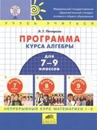 Программа курса алгебры для 7-9 классов основной школы по образовательной системе деятельностного метода обучения