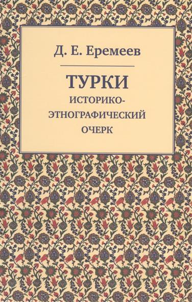 Турки: Историко-этнографический очерк