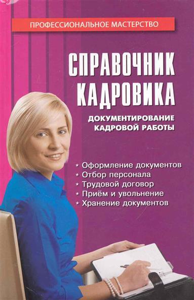 Справочник кадровика Документирование кадр. работы