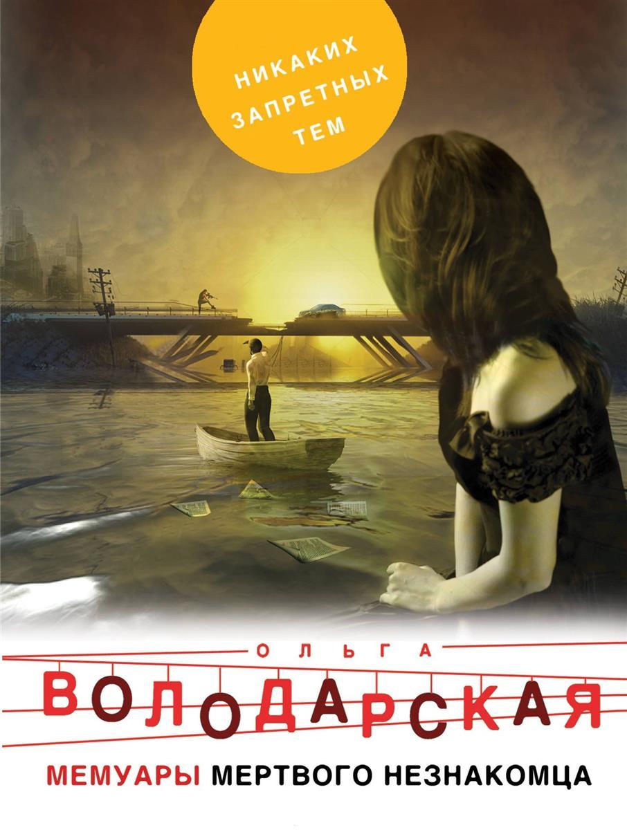 Володарская О. Мемуары мертвого незнакомца ISBN: 9785040926633