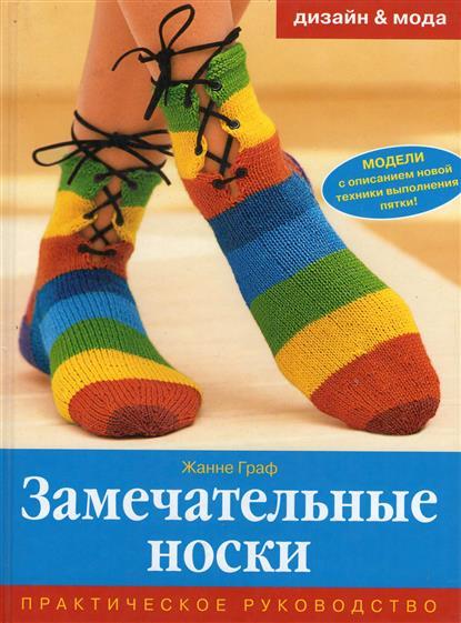 Замечательные носки Практич. рук-во