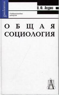 Общая социология Анурин