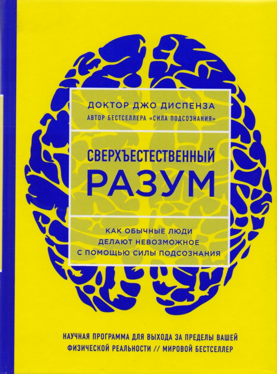 Диспенза Дж. Сверхъестественный разум. Как обычные люди делают невозможное с помощью силы подсознания ISBN: 9785040900114 цена