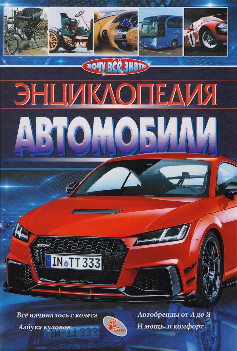 Климов А. Автомобили автомобили