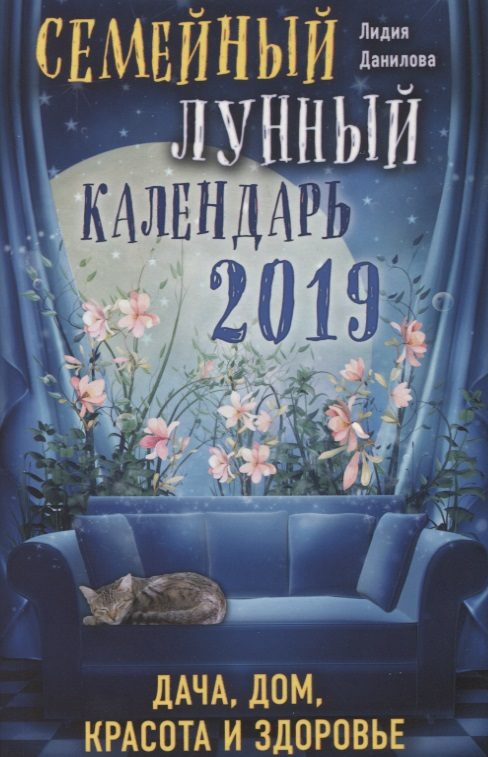 Данилова Л. Семейный лунный календарь 2019. Дача, дом, красота и здоровье ISBN: 9785040947539