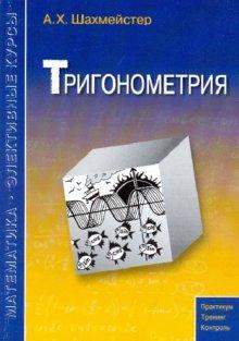 Шахмейстер А. Тригонометрия