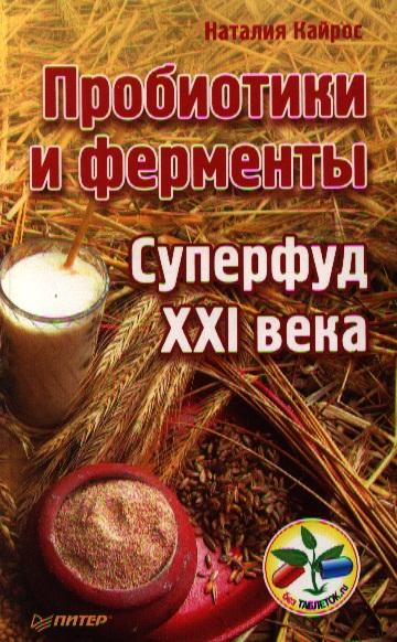 Кайрос Н. Пробиотики и ферменты. Суперфуд XXI века пробиотики где украина донецк