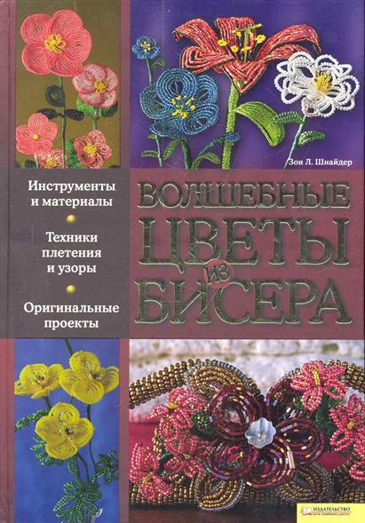 Волшебные цветы из бисера