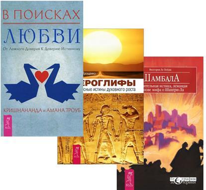 все цены на Трощенко С., Ле Пейдж В., Кришнананда, Троуб А. В поисках любви + Шамбала + Иероглифы (комплект из 3 книг) онлайн