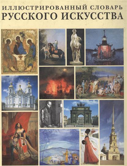 Илл. словарь русского искусства