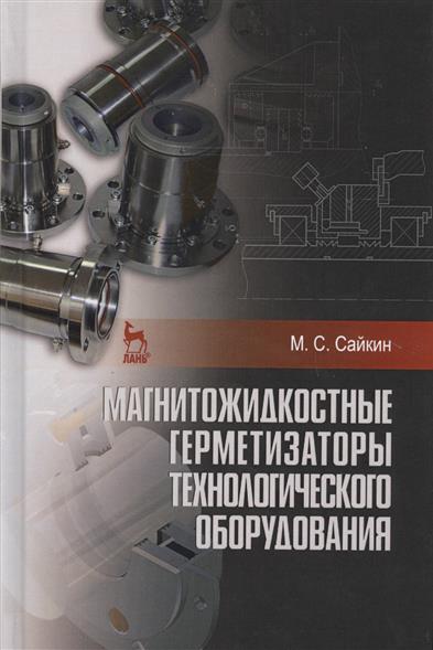 Сайкин М. Магнитожидкостные герметизаторы технологического оборудования пылесос lg vk89601hq синий vk89601hq