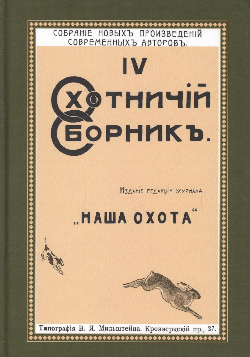 Фото Фокин Н. Охотничий Сборник. Выпуск 4 ISBN: 9785448100529