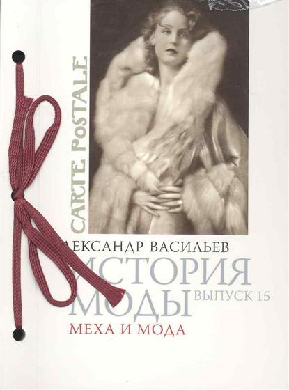 История моды Меха и мода Выпуск 15
