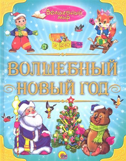 Гетцель В.: Волшебный Новый год Волшебный мир