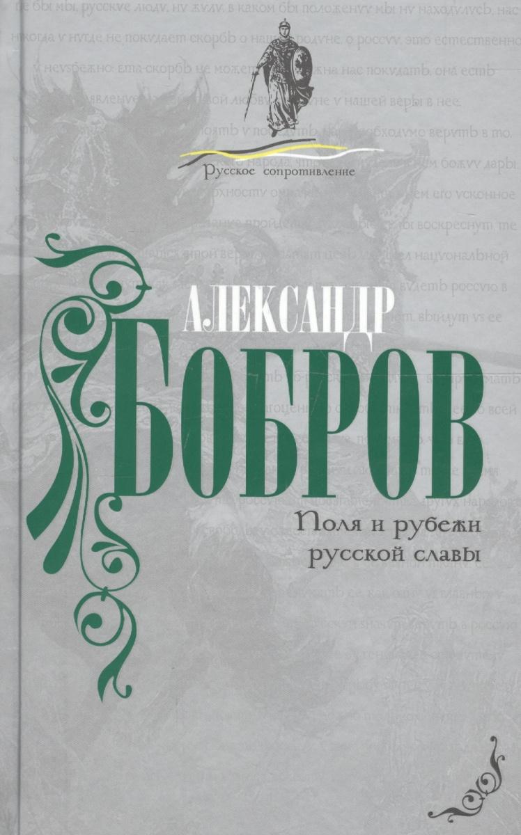 Бобров А. Поля и рубежи русской славы 1mbc10d 060