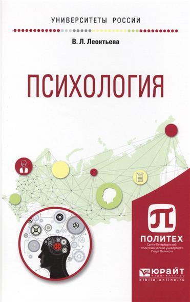 Леонтьева В. Психология. Учебное пособие