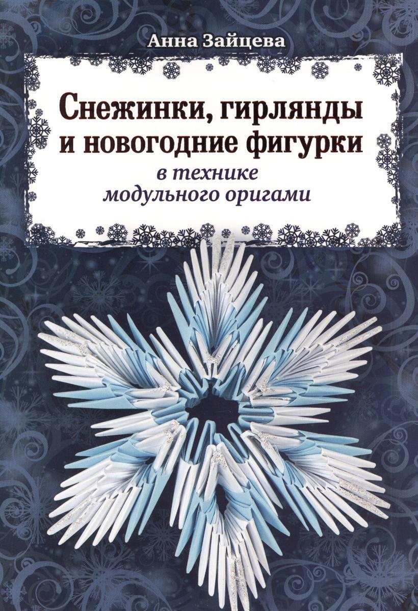 Зайцева А. Снежинки, гирлянды и новогодние фигурки в технике модульного оригами