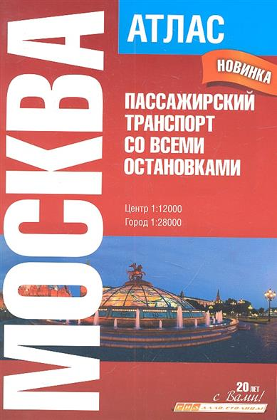 Атлас. Москва. Пассажирский транспорт со всеми остановками. Центр 1:12000 Город 1:28000