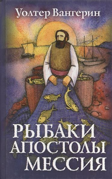 Рыбаки Апостолы Мессия