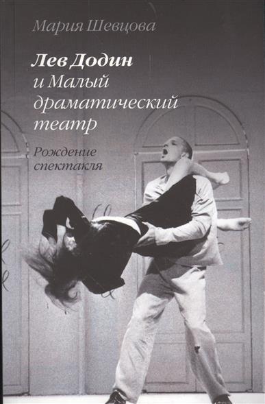 Лев Додин и Малый драматический театр. Рождение спектакля
