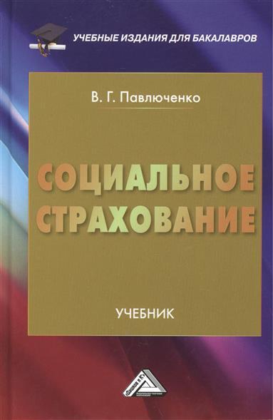 Павлюченко В. Социальное страхование. Учебник. 2-е издание, переработанное и дополненное страхование электронный учебник cd
