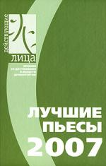 Рубина К. и др. Лучшие пьесы 2007 года Сборник рубина д рубина 17 рассказов