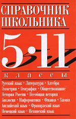 Справочник школьника 5-11 кл.