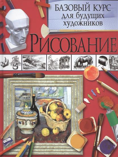 Грей П. Рисование. Базовый курс для будущих художников питер грей полный курс рисования где в книжных магазинах
