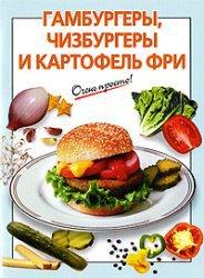 Выдревич Г. Гамбургеры чизбургеры и картофель фри 4 сезона картофель фри 900 г