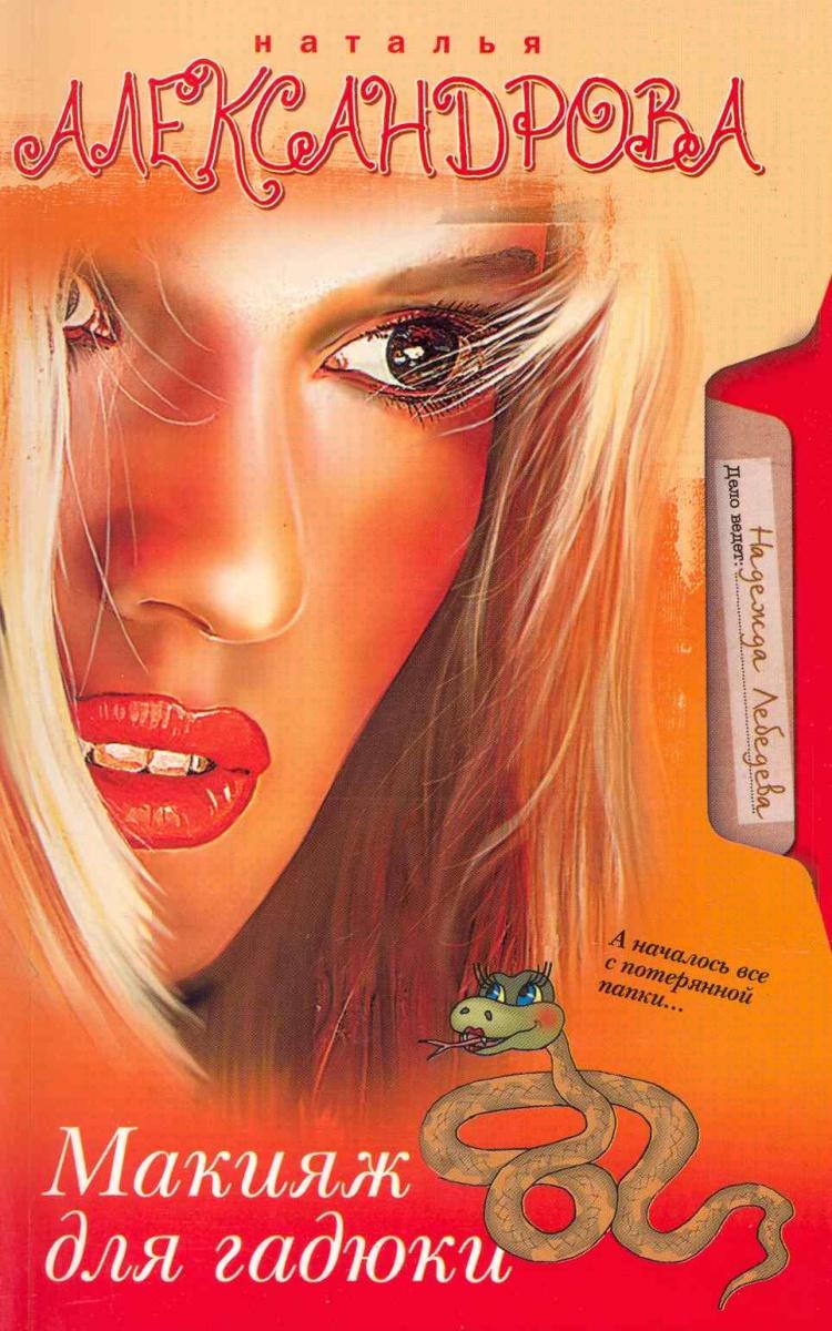 Александрова Н. Макияж для гадюки ISBN: 9785170611270 александрова н джакузи для офелии клуб шальных бабок