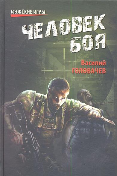 Головачев В. Человек боя
