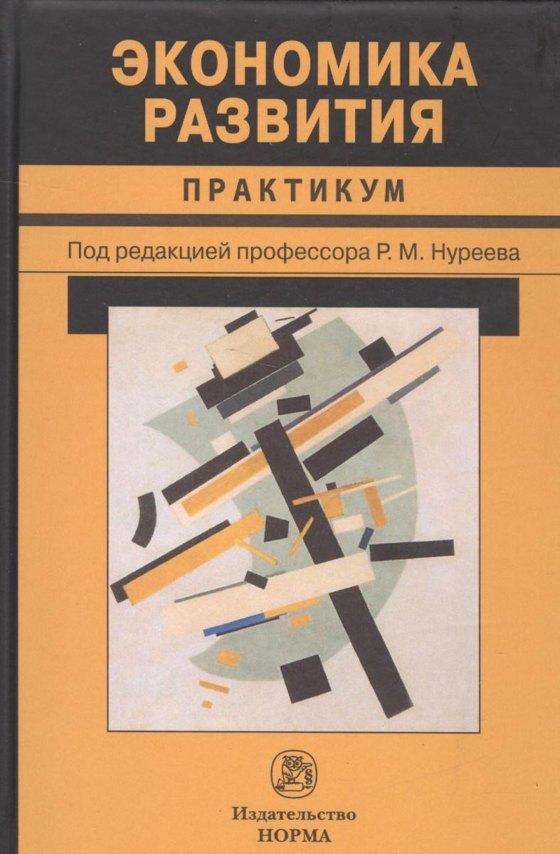 Нуреев Р.: Экономика развития. Практикум