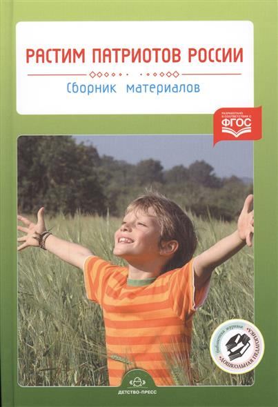 Растим патриотов России. Сборник материалов по итогам конкурса