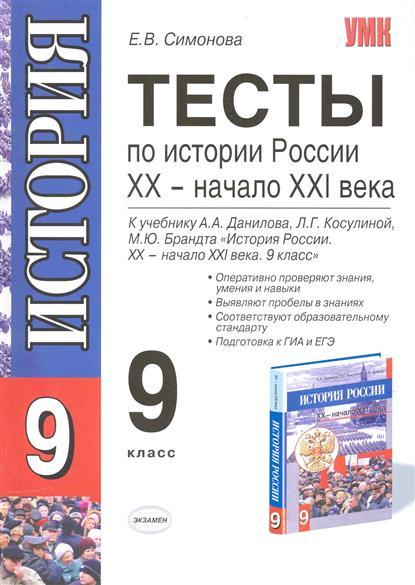 Тесты по истории России 20 - нач. 21 века 9 кл