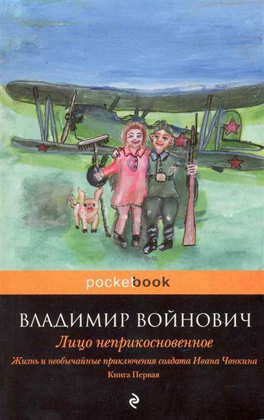 Жизнь и необычайные прикл. солдата Ивана Чонкина Кн.1 Лицо неприкосновенное