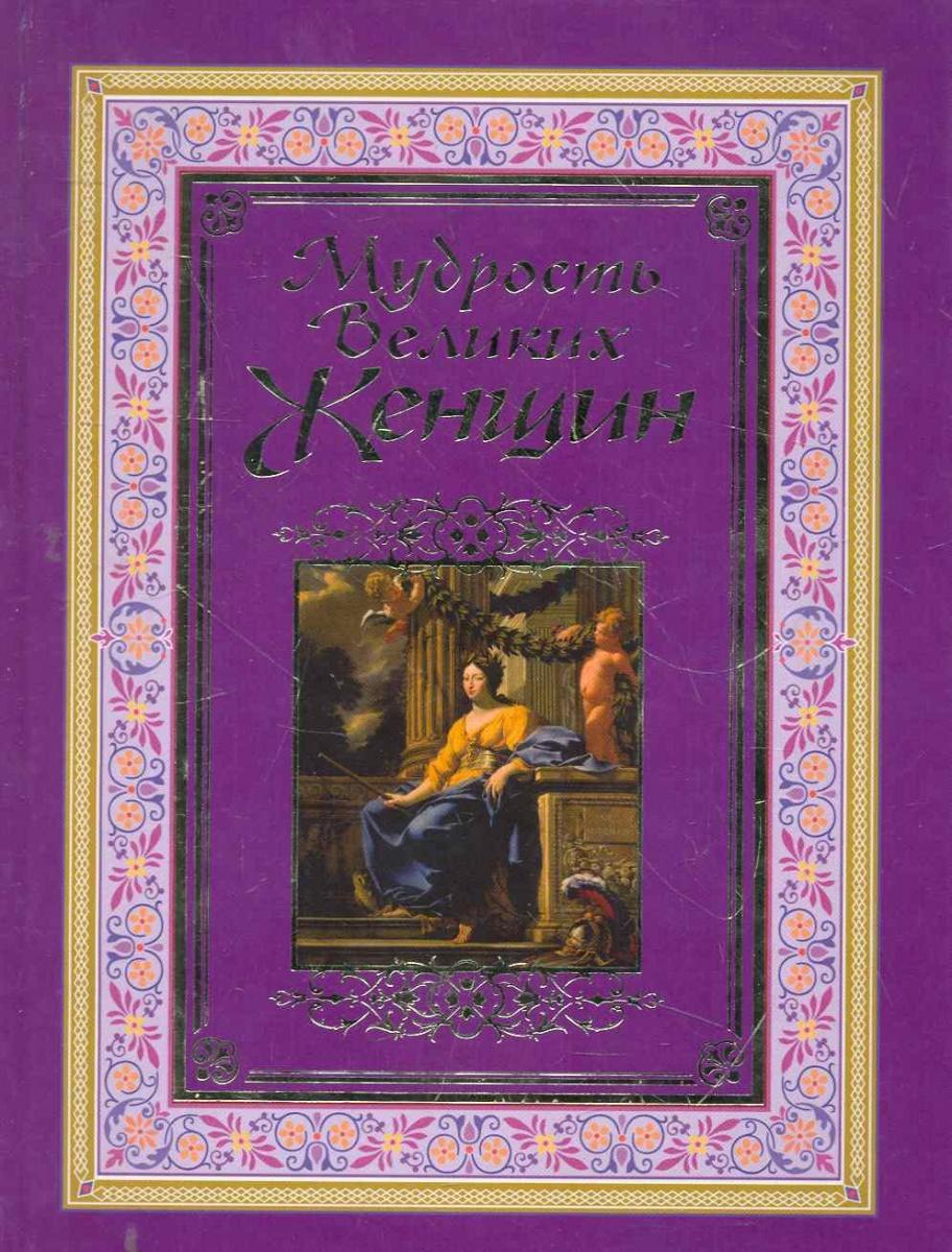 Адамчик В. Мудрость великих женщин адамчик в мудрость великих женщин