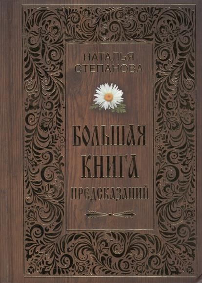 Степанова Н. Большая книга предсказаний