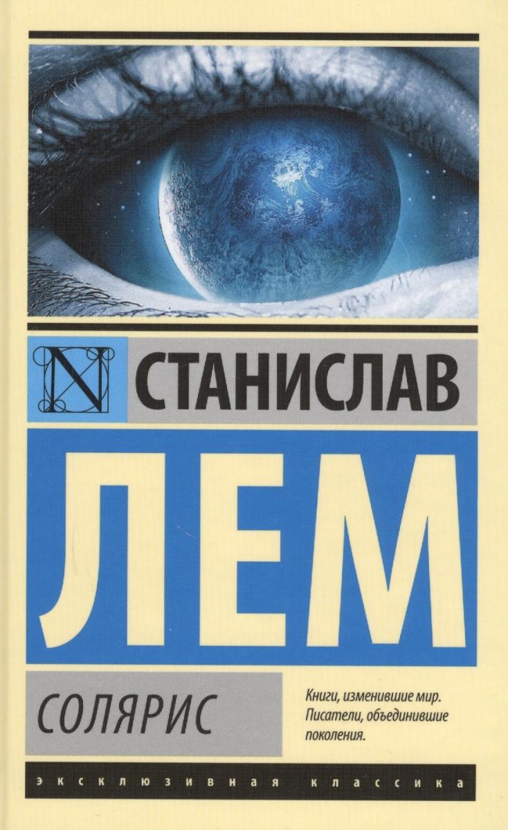 купить Лем С. Солярис по цене 277 рублей