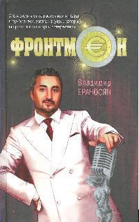 Ераносян В. Фронтмен ераносян в бойня isbn 9785699576180