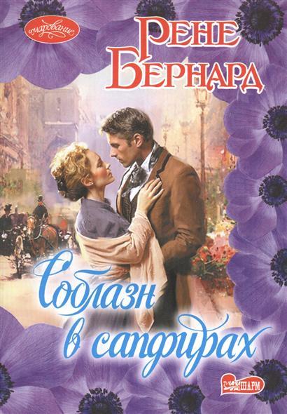 Бернард Р. Соблазн в сапфирах ISBN: 9785170947959 бернард р опаловый соблазн