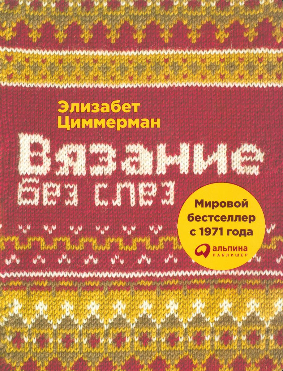 Циммерман Э. Вязание без слез