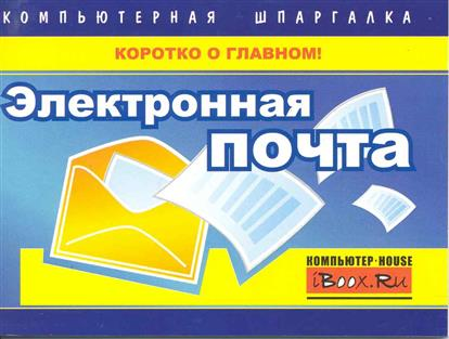 Сурядный А. Электронная почта