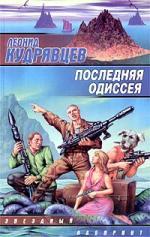 Кудрявцев Л. Последняя одиссея