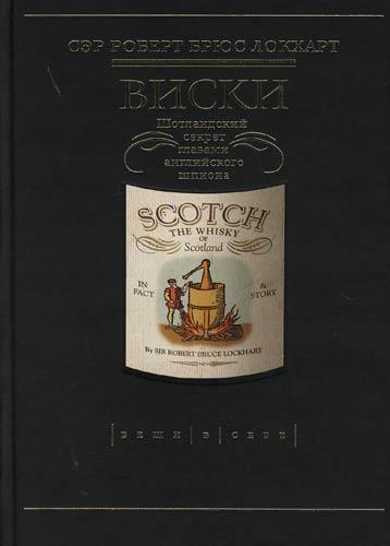 Виски Шотландский секрет глазами англ. шпиона
