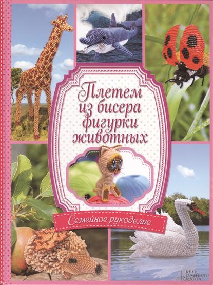 Плетем из бисера фигурки животных